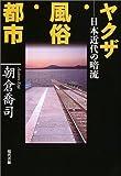 ヤクザ・風俗・都市―日本近代の暗流
