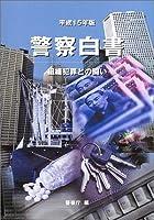 警察白書〈平成15年版〉―組織犯罪との闘い