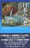 日本のハゼ―決定版 画像