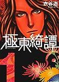 極東綺譚 / 衣谷 遊 のシリーズ情報を見る