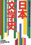 日本文学史―梅沢の我楽多文庫版