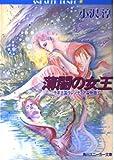 薄闇の女王―千年王国ラレンティアの物語 3 (角川文庫―スニーカー文庫)