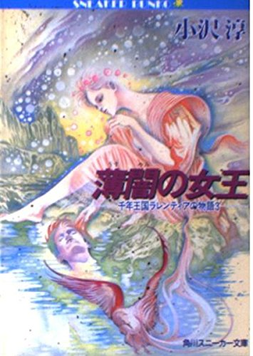 薄闇の女王―千年王国ラレンティアの物語 3 (角川文庫―スニーカー文庫)の詳細を見る