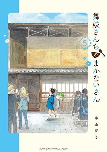 舞妓さんちのまかないさん(5) (少年サンデーコミックス)...