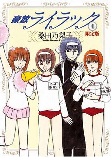 豪放ライラック(4) ドラマCD付き限定版 (Gum comics)の詳細を見る