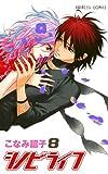 シノビライフ 8 (プリンセスコミックス)