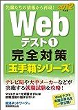 Webテスト1【玉手箱シリーズ】完全対策[2012年度版](就活ネットワークの就職試験完全対策 2)
