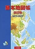 基本地図帳 改訂版 2019-2020 (2019-2020)