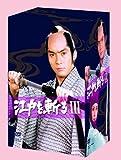 江戸を斬るIII DVD-BOX[DVD]