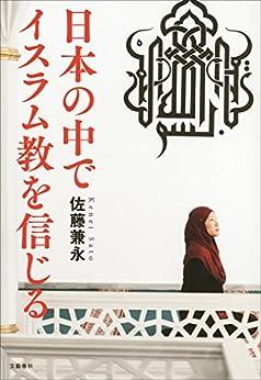 [佐藤兼永]の日本の中でイスラム教を信じる (文春e-book)