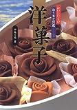 洋菓子 (おいしいもの取り寄せ図鑑 (3))