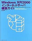 WindowsXP/2000インターネットサーバ構築ガイド