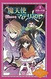 魔天使マテリアル〈10〉黒闇の残響 (図書館版魔天使マテリアルシリーズ)