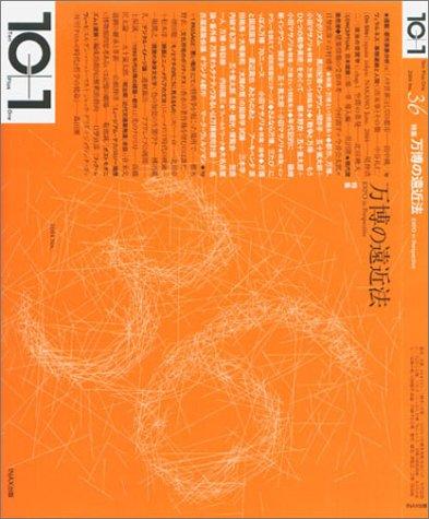 10+1 (No.36(2004)) 特集 万博の遠近法