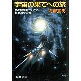 宇宙の果てへの旅―夢の観測船でたどる最新の宇宙像 (新潮文庫)
