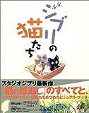 ジブリの猫たち
