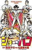 ショー☆バン (25) (少年チャンピオン・コミックス)