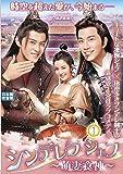 [DVD]シンデレラ・シェフ ~萌妻食神~ DVD-BOX1