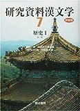 研究資料漢文学〈第7巻〉歴史(1)―史記