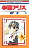 学園アリス (3) (花とゆめCOMICS (2560))