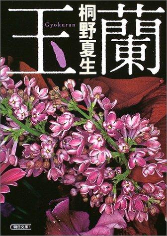 玉蘭 (朝日文庫)の詳細を見る