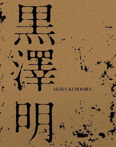 黒澤明 Blu-ray BOX (限定生産)