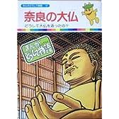 【まんがどうして物語17】奈良の大仏