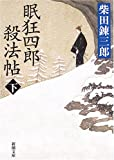 眠狂四郎殺法帖 (下) (新潮文庫)