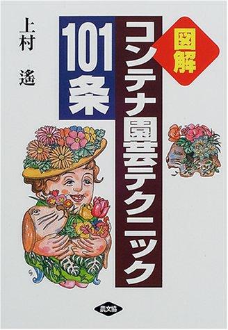 図解 コンテナ園芸テクニック101条