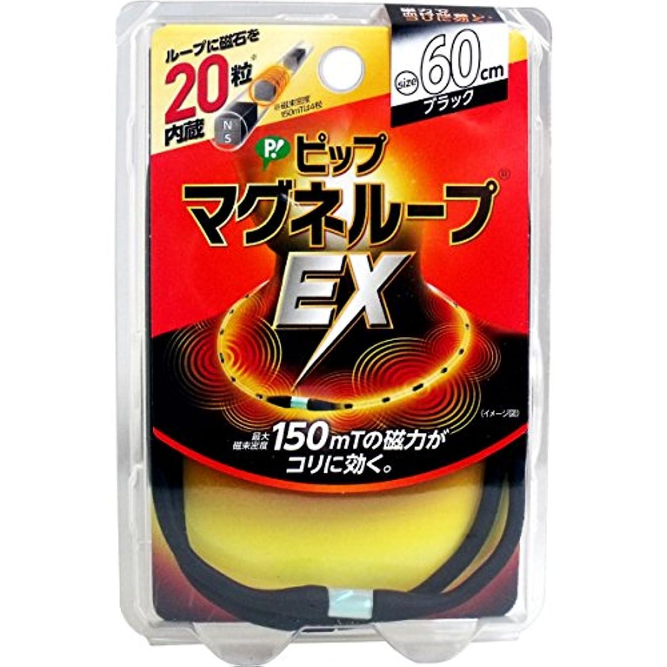 ビール共産主義者平野【ピップ】マグネループEX 高磁力タイプ ブラック 60cm ×5個セット
