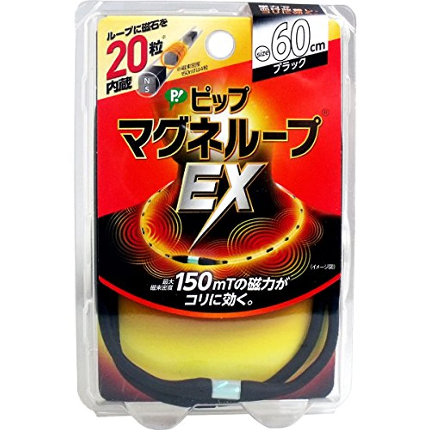 受けるおとなしい経験的【ピップ】マグネループEX 高磁力タイプ ブラック 60cm ×5個セット
