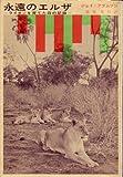 永遠のエルザ―ライオンを育てた母の記録 (1962年)