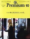 & Premium(アンド プレミアム)10月号