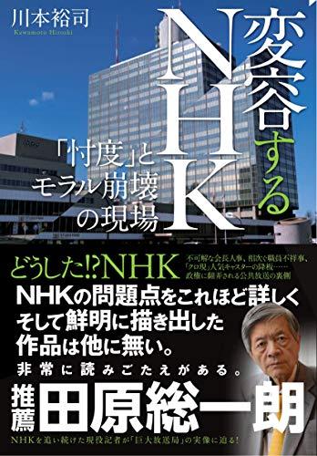 変容するNHK――「忖度」とモラル崩壊の現場
