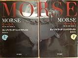 Morse 上下セット