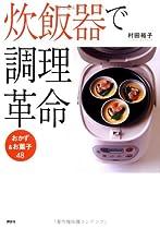 炊飯器で調理革命 おかず&お菓子48 (講談社のお料理BOOK)