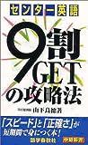 センター英語9割GETの攻略法 (中継新書)