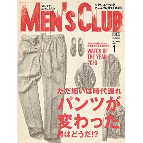 MEN'S CLUB (メンズクラブ) 2017年 01月号