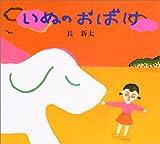 いぬのおばけ (絵本カーニバル)