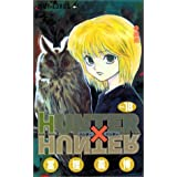 HUNTER X HUNTER18 (ジャンプコミックス)