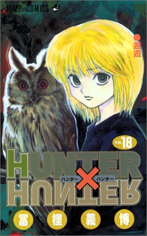 HUNTER×HUNTER NO.18