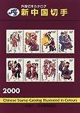 新中国切手〈2000〉 (JPS外国切手カタログ)