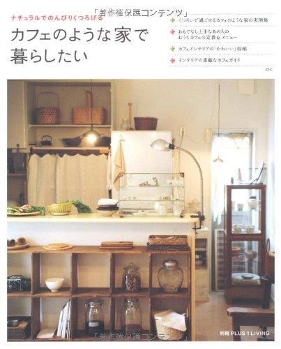 カフェのような家で暮らしたい―ナチュラルでのんびりくつろげる (別冊プラスワンリビング)の詳細を見る