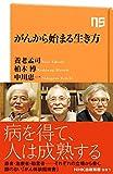 がんから始まる生き方 (NHK出版新書) 画像