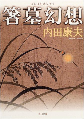 箸墓幻想 (角川文庫)の詳細を見る