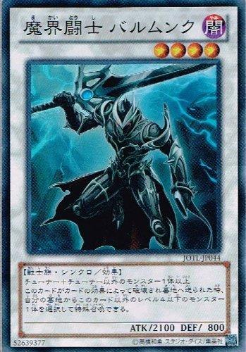 遊戯王 JOTL-JP044-SR 《魔界闘士バルムンク》 Super