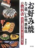 お好み焼・たこ焼・いか焼・鉄板焼の教科書―売れる調理技術と成功する開店法