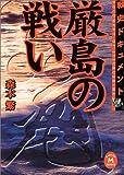 戦史ドキュメント 厳島の戦い (学研M文庫)