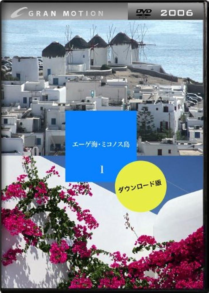 別れる解体するクスクスグランモーション 2006 エーゲ海?ミコノス島 1 [ダウンロード]