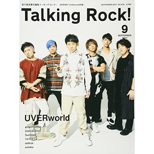 UVERworld特集(ウーバーワールド特集) 2017年 09 月号 [雑誌]: Talking Rock!(トーキングロック) 増刊